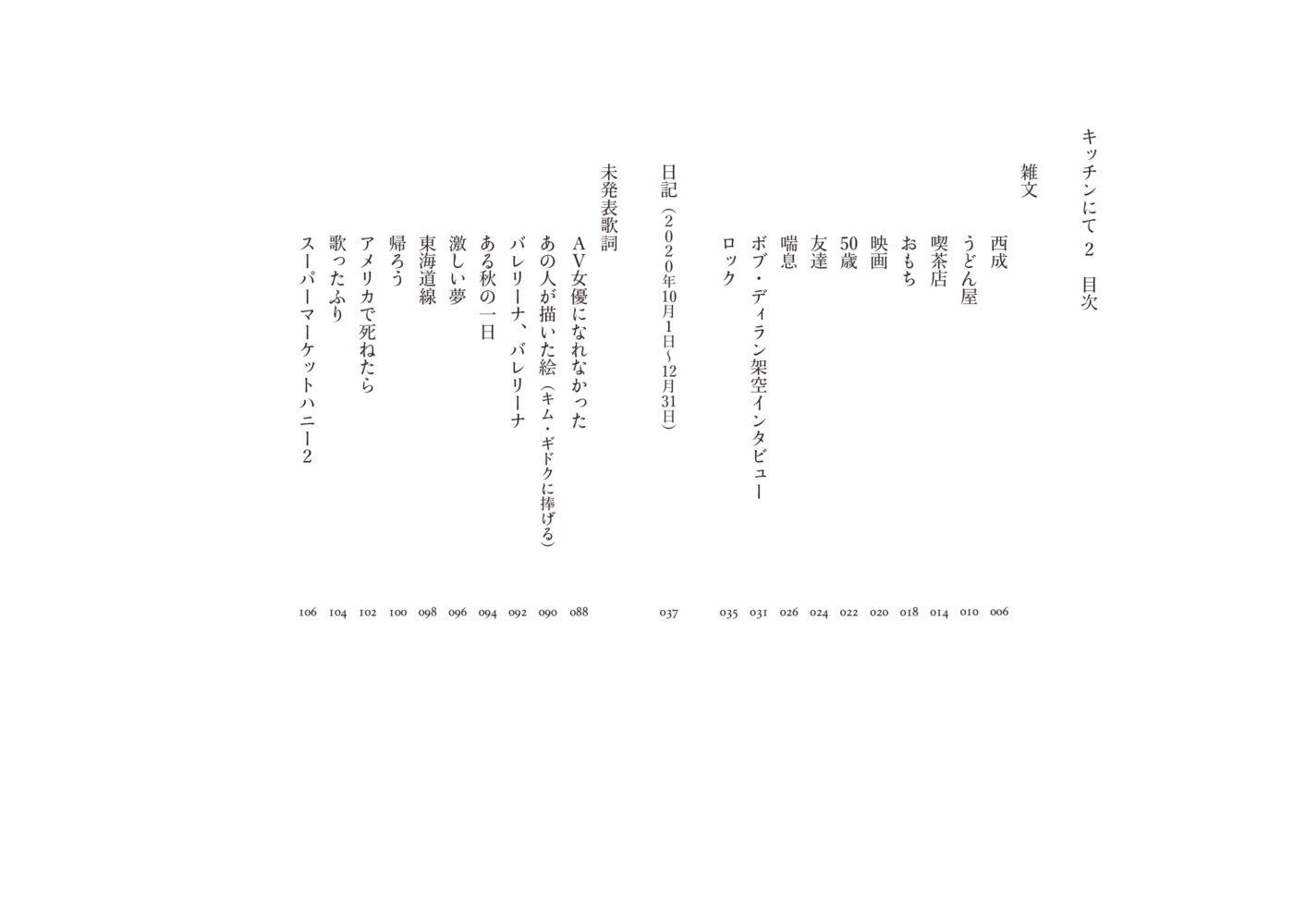 シンガーソングライター・豊田道倫が10編のエッセイ、3カ月分の日記、10曲の未発表歌詞を収録した『キッチンにて2』を発表。