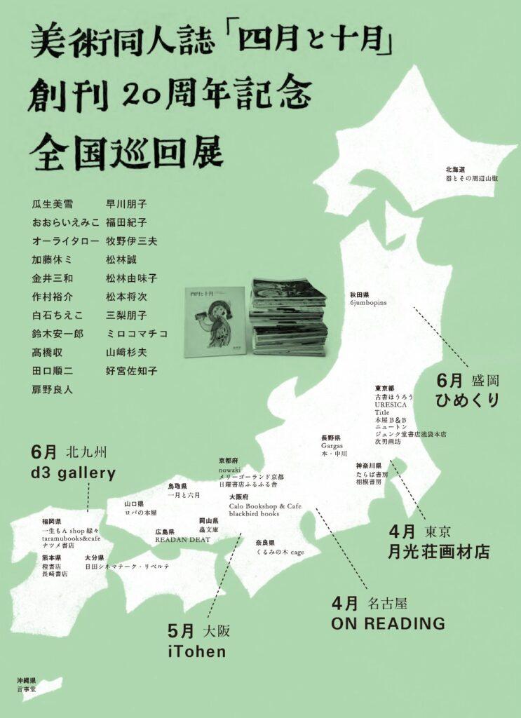 美術同人誌「四月と十月」を制作運営する22名の作家による展覧会、iTohenにて開催。同誌の創刊20周年を記念して企画された全国巡回展。