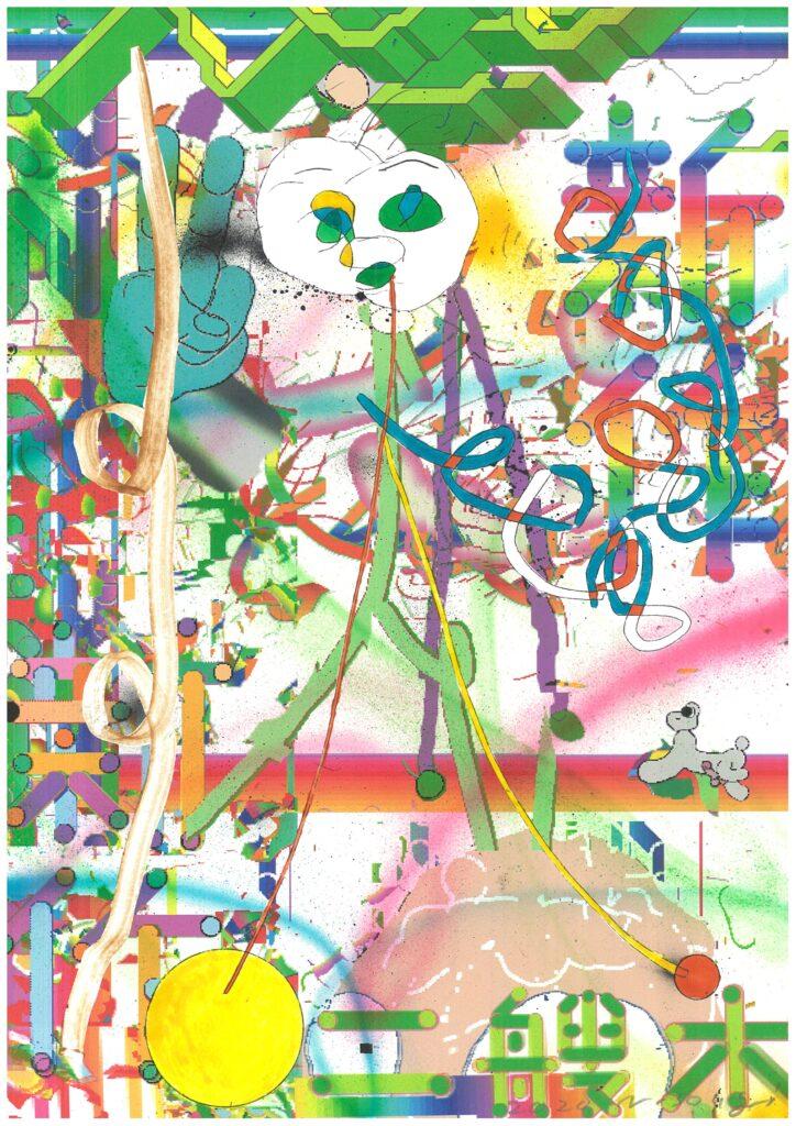 現代美術作家・二艘木洋行の個展「ボーイ・ミーツ・発達障害・それぞれの」、クリエイティブスペース「JITSUZAISEI」にて開催。