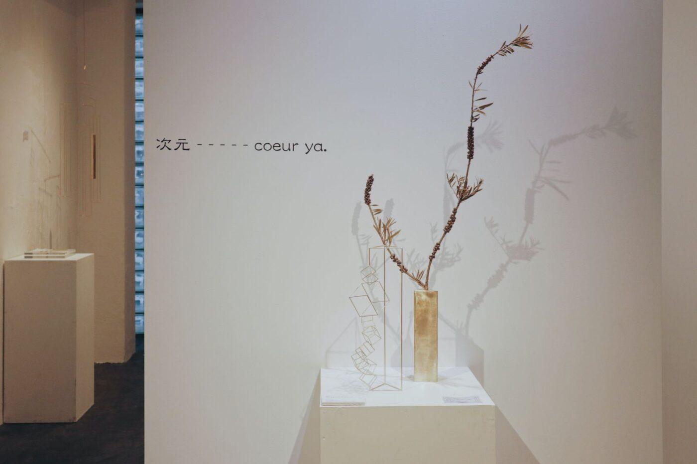 REPORT | coeur ya.作品展「次元」