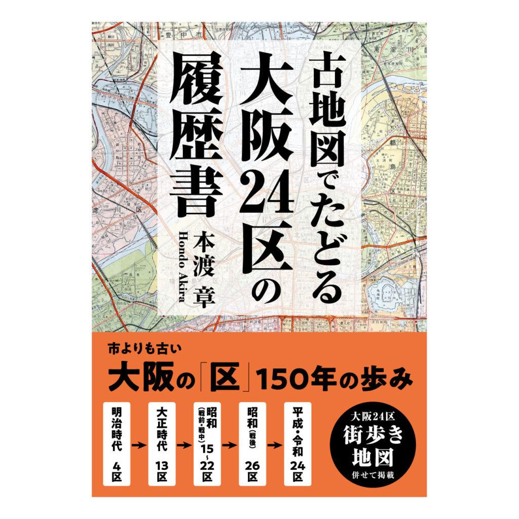 本渡章『古地図でたどる大阪24区の履歴書』が発売中。市よりも古い大阪の「区」、150年の歴史と物語。