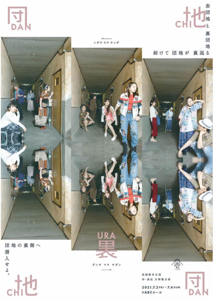 2021年夏にABCホールにて開催予定だった劇団壱劇屋の公演 『団地 裏 地団』が、大阪の新型コロナウイルス感染状況を鑑み中止に。