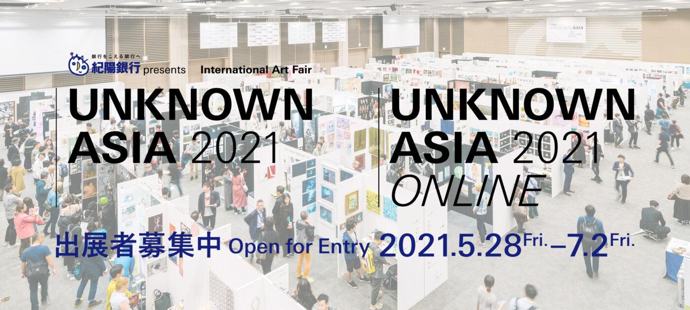 日本をはじめアジア各国からアーティストが大阪に集うアートフェア「UNKNOWN ASIA 2021」、出展者募集中。
