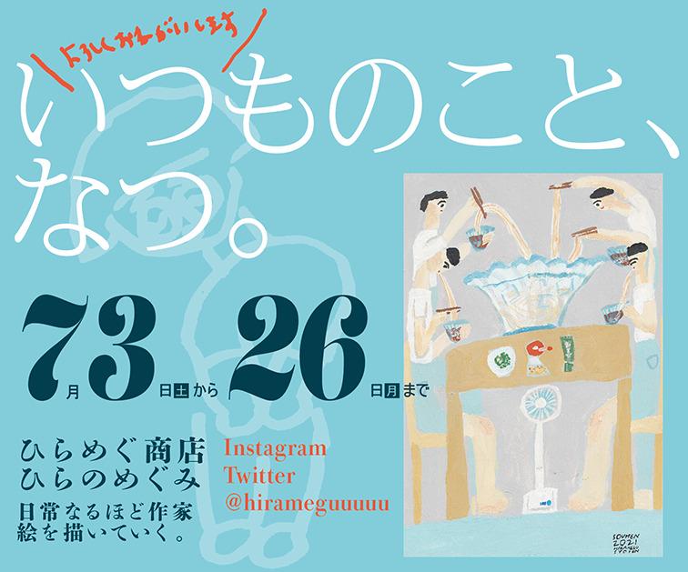 名古屋を拠点に活動する作家・ひらめぐ商店の新作展「いつものこと、なつ。」、iTohenにて。夏の絵100枚などをお披露目。