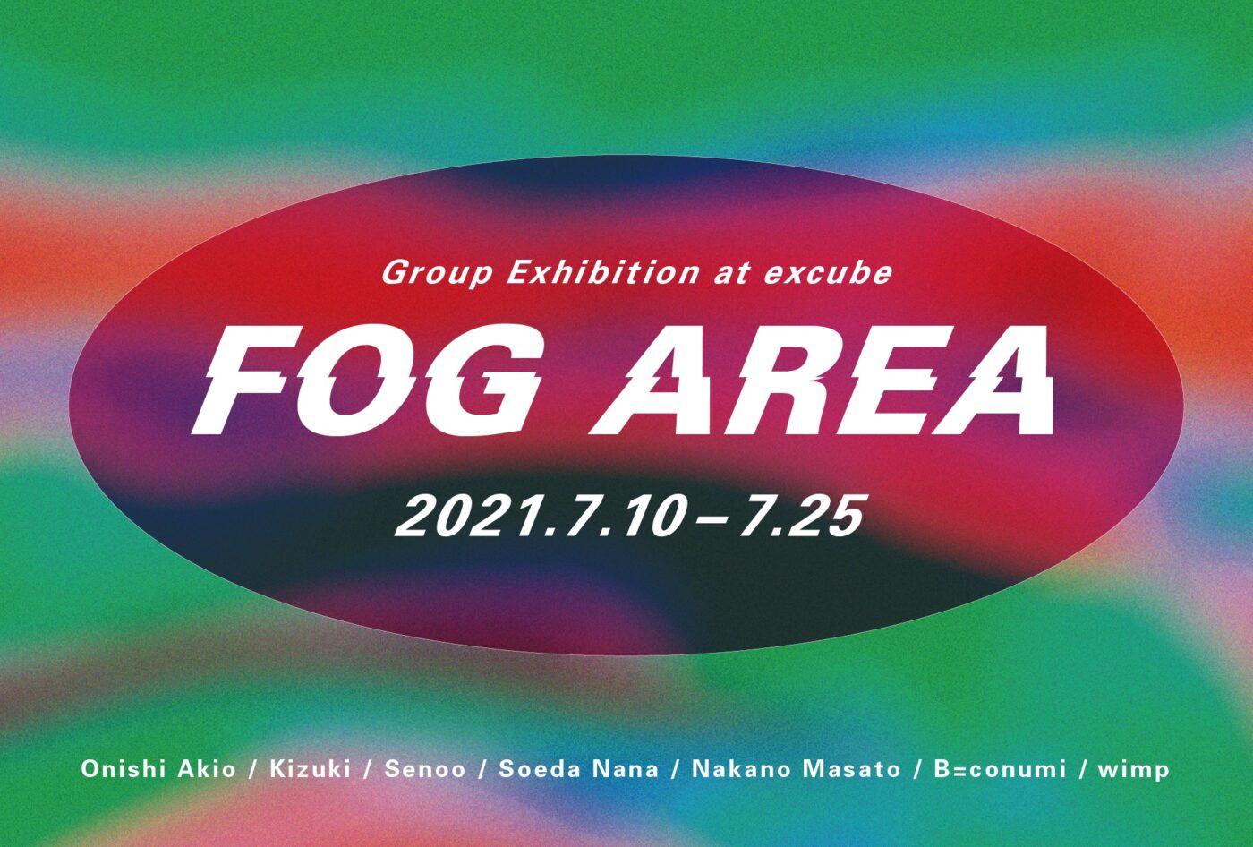 グループ展「FOG AREA」、excubeにて開催。コロナ禍の中で漂うさまざまな違和感を再認識するために、7名のアーティストが出展。