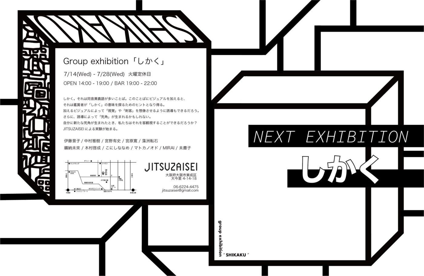 「しかく」がテーマのグループ展、JITSUZAISEIにて。さまざまな表現手法の11人のアーティストが出展。