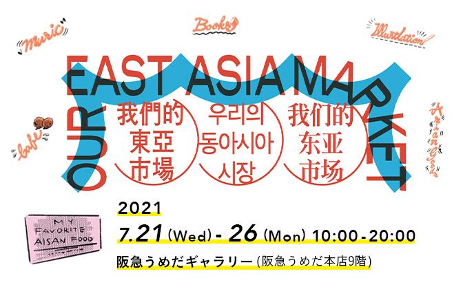 台湾、韓国、香港、日本の旬のカルチャーを紹介する「OUR EAST ASIA MARKET」、阪急うめだギャラリーにて。今注目したいイラストレーター、画家、音楽家や作家などの作品、書籍、 レコードやCDなどが集まる。